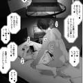 【レビュー】妻をヤリチンに寝取らせる『あなたが望むなら』とろとろ夢ばなな